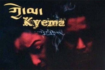 Kyema, an awareness film on drug abuse and Tuberculosis