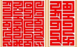 The Qomolangma-Horyig font, a popular typeface among the Qomolangma Tibetan fonts, was once reserved for the seals of imperial families and living Buddhas.[Photo/China Daily]